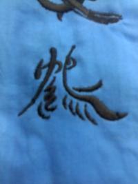 刺しゅう屋、岡本洋品店、新作、オリジナル刺しゅう、創作文字『鶴(つる)』。