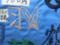 刺しゅう屋、岡本洋品店、新作オリジナル刺しゅう、創作文字『羽(ハネ)』。