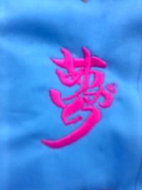 刺しゅう屋、岡本洋品店、新作オリジナル刺しゅう、創作文字『夢』。