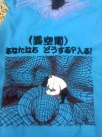刺しゅう屋、岡本洋品店、新作オリジナル刺しゅう『異空間 あなたなら どうする』。