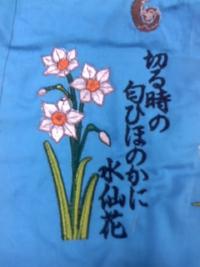 刺しゅう屋、岡本洋品店、新作オリジナル刺しゅう『スイセン』。