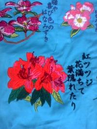 刺しゅう屋、岡本洋品店、新作オリジナル刺しゅう『ツツジ』。