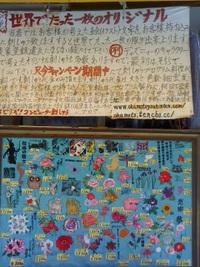 刺しゅう屋、岡本洋品店の、夏期休暇の、お知らせ。