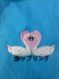 刺しゅう屋、岡本洋品店、、新作オリジナル刺しゅう『カップリング』。