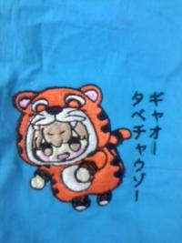 刺しゅう屋、岡本洋品店、新作オリジナル刺しゅう『ジャガー キャラクター』。