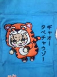 今週の一押し刺しゅう屋、岡本洋品店、新作オリジナル刺しゅう『タベチャウゾー』。