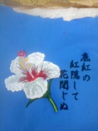 刺しゅう屋、岡本洋品店、新作オリジナル刺しゅう『木槿(ムクゲ)』。