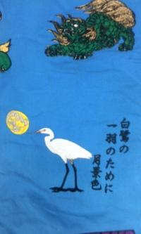 刺しゅう屋、岡本洋品店、新作オリジナル刺しゅう『月に白鷺(シラサギ)』。