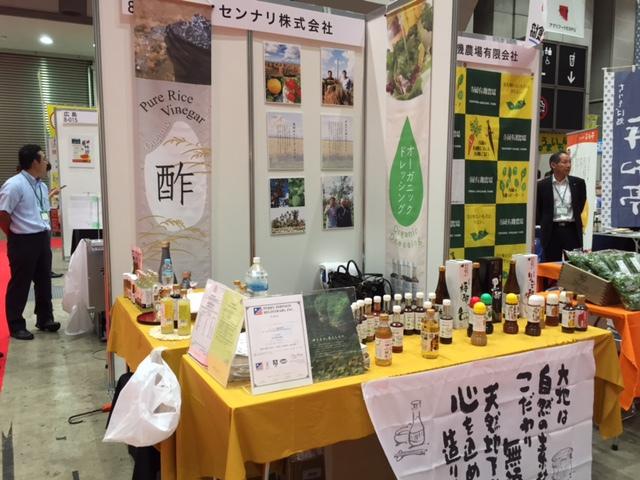 アグリフードEXPO東京2015