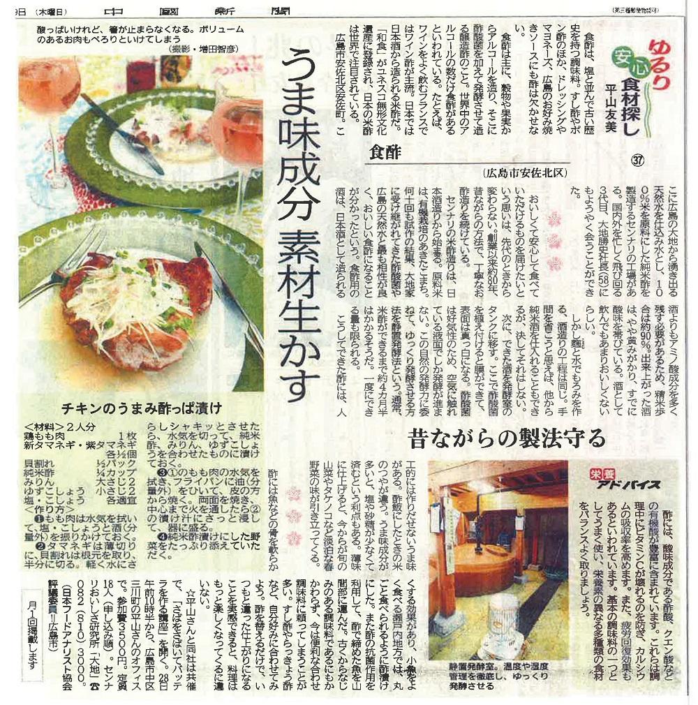 本日の中国新聞掲載!