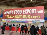 日本の食品 輸出EXPO