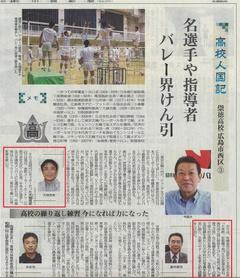 2020年1月24日の中国新聞