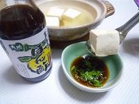 ブランドぽん酢 ランキング3位獲得!!「実生ゆずぽん酢」