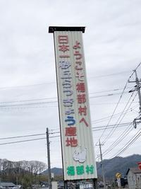 鳥取県へ!