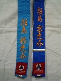 (空手の帯に、即日名前の刺繍は如何ですか?)