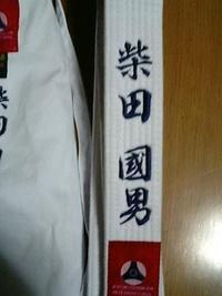 極真空手の道着の上着・ズボン・帯の三点にネーム刺繍