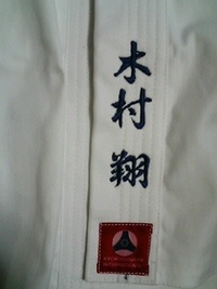 お手ごろ価格で人気の極真空手の道着にネーム刺繍