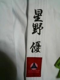 極真空手の道着に、即日名前の刺繍