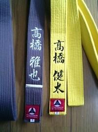 空手道着の帯のネーム刺繍のご紹介