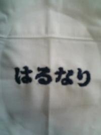 祭りシャツ(江戸一の鯉口シャツ)に名前の刺繍