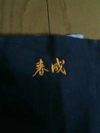 風神エアー祭り足袋に名前の刺繍