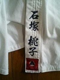 ご持参の極真空手道着にネーム刺繍致します。