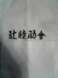 サービスで、お祭りのシャツに名前の刺繍を致します