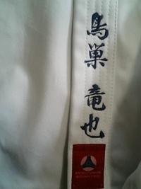 空手の道着にネーム(名前)刺繍を致しました