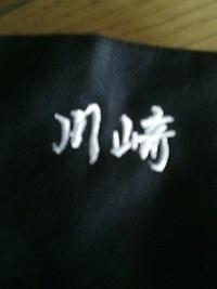 疲れにくいエアークッション入り祭り足袋に、名前刺繍致しました。
