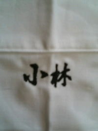 お買い上げ祭りシャツ{江戸一鯉口シャツ}ネーム刺繍致しました