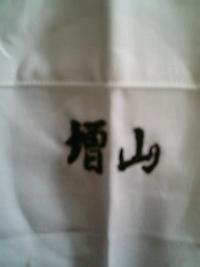 当店お買い上げ祭りシャツ江戸一鯉口シャツに名前刺繍致しました
