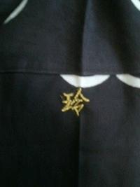 お買い上げの祭りシャツ(江戸一鯉口シャツ)に名前の刺繍