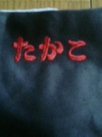 風神エアー祭り足袋にネームの刺繍完成です
