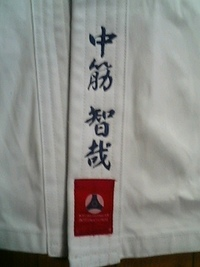 極真空手道着にフルネームの刺繍、お入れ致しました