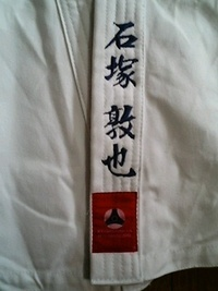極真空手の道着にフルネームの刺繍を致しました
