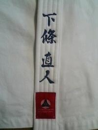 空手道着にご希望の字体(フォント)で、名前の刺繍をお入れします
