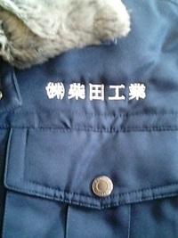 他店ご購入のご持参作業服内のネーム刺繍を、お取りしました