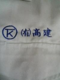 ネーム(会社名)刺繍