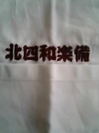 お買上げ祭りシャツ(江戸一鯉口シャツ)にネーム刺繍のサービス