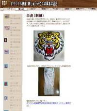 オリジナル刺繍『白虎』
