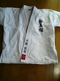 上着・ズボン・帯3点2,800円!空手道着にネーム刺繍します