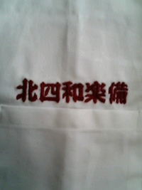 お買上げ祭りシャツ『江戸一鯉口シャツ』に、ネーム刺繍サービス