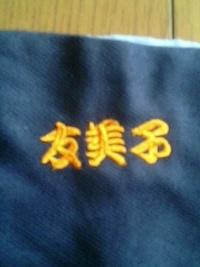 当店取り扱い祭りエアー足袋(風神)に、お名前の刺繍致しました