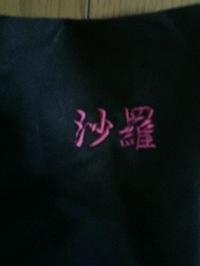 お好みの刺繍糸で、祭りエアー足袋に、ネーム刺繍を致します