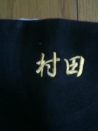 祭りエアー足袋に、サービスでその場でご希望の書体でネーム刺繍致します