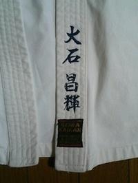 兄から弟へ、空手道着のネーム刺繍を、入れ変えました