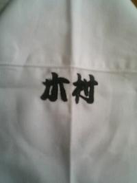 当店お買上の祭り用シャツに、サービスでネーム刺繍します