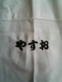 取り扱い祭りシャツ『江戸一鯉口シャツ』・『金壽ダボシャツ』にサービスで名前刺繍