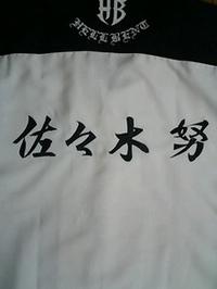 ボーリング大会に出場する時に着るシャツに、ネーム刺繍しました