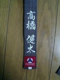 極真空手の道着の帯に、一文字直径29mmのネーム刺繍